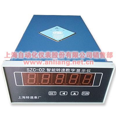 SZC-01、02、03、04智能转速数字显示仪