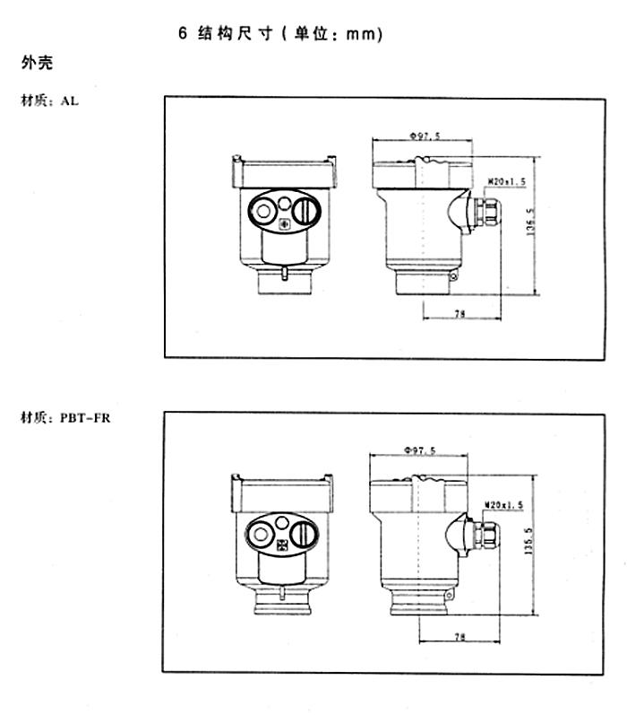 DLM551,DLM552,DLM553外壳尺寸图