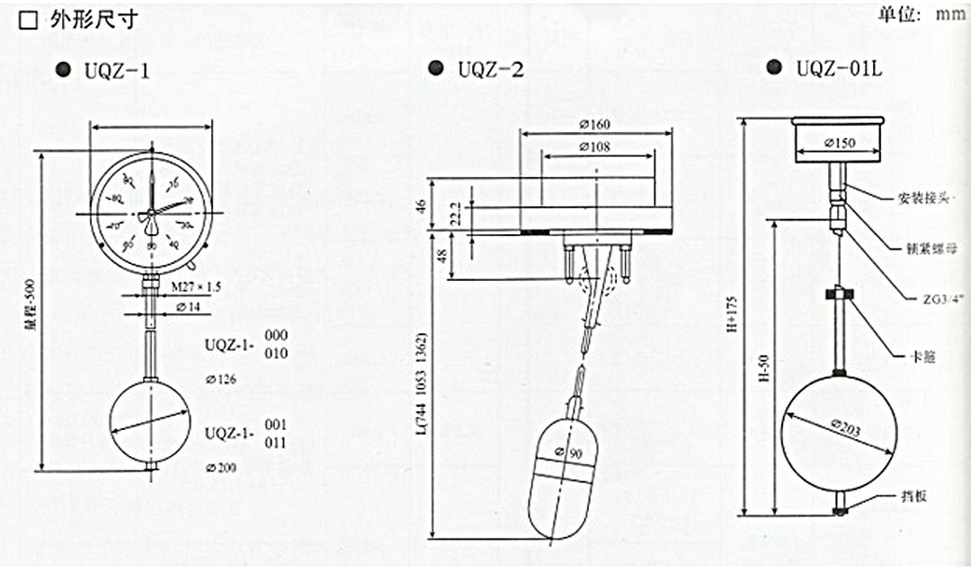 UQZ浮球液位计尺寸图