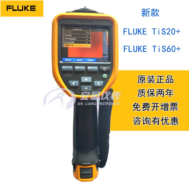 福禄克新款手持式红外热像仪Fluke TiS