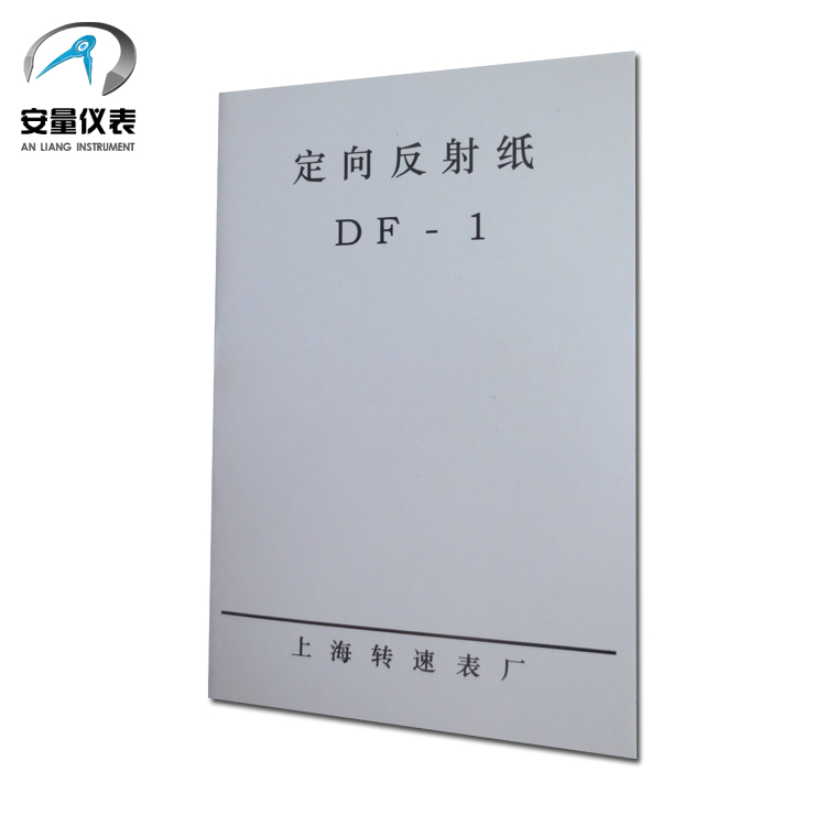 上海转速表厂 DF-1 定向反射纸  光电转速表的专用反射标识