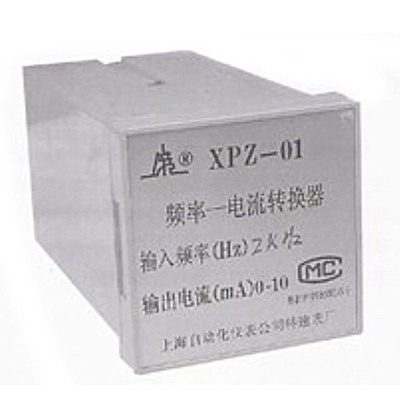 XPZ-01、01A频率-电流转换器